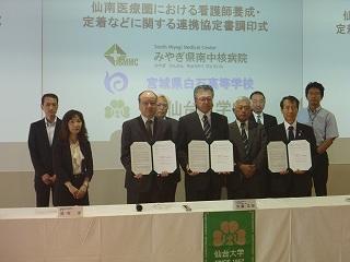 仙台大学・みやぎ県南中核病院との連携協定調印式