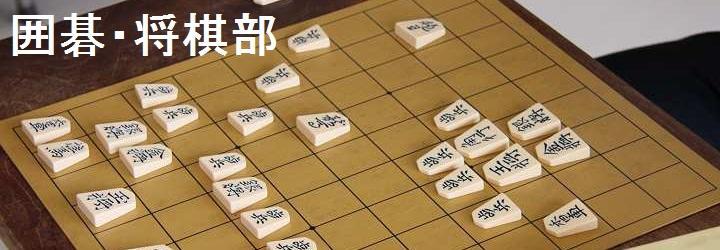 囲碁・将棋部